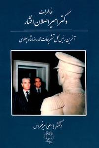 خاطرات دکتر امیر اصلان افشار