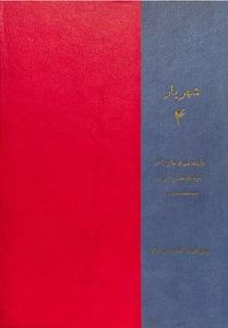 شهریار (جلد چهارم) - افسانه شب و سایر آثار