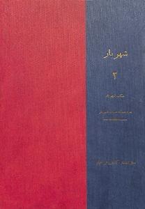 شهریار (جلد سوم) - مکتب شهریار