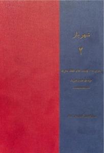 شهریار (جلد دوم) - مثنوی ها، قصیده ها و اشعار متفرقه