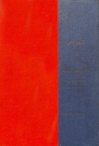 شهریار (جلد اول) - غزلیات، قطعات، رباعیات
