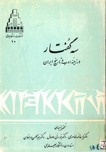 سه گفتار در زمینه ی تاریخ و ادب ایران
