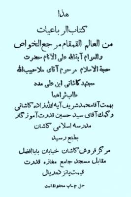 رباعیات ملاحبیب الله مجتهد کاشانی
