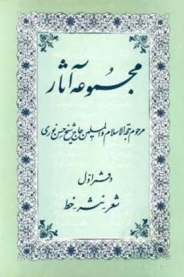 مجموعه آثار شیخ حسن نوری دفتر اول