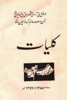 کلیات محمد ابراهیم خلیل الاحمد الجامی