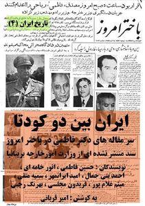 ایران بین دو کودتا: تاریخ ایران 4