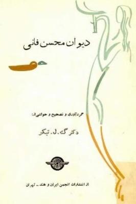 دیوان محسن فانی