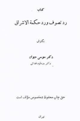 رد تصوف و رد حکمه الاشراق