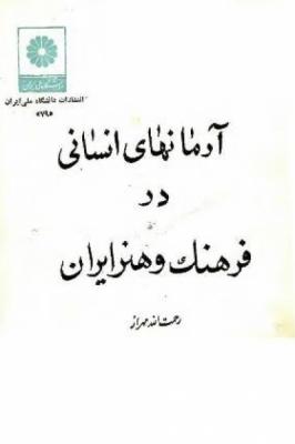 آرمانهای انسانی در فرهنگ و هنر ایران