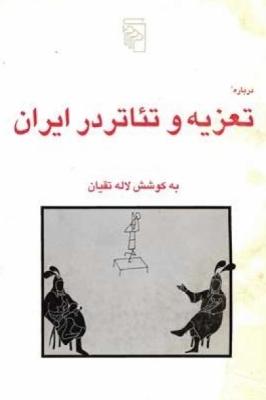 درباره تعزیه و تئاتر در ایران