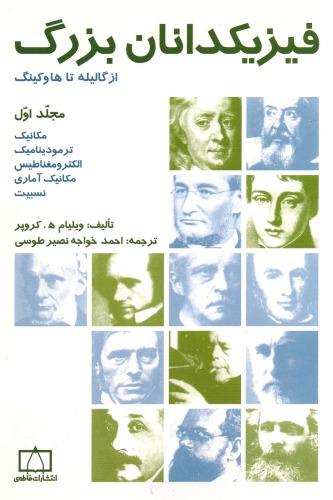 فیزیکدانان بزرگ از گالیله تا هاوکینگ جلد 1