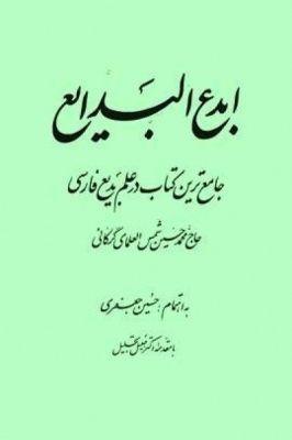 ابدع البدايع : جامع ترين کتاب در علم بديع فارسي