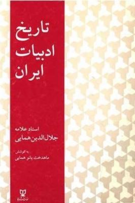 تاريخ ادبيات ايران