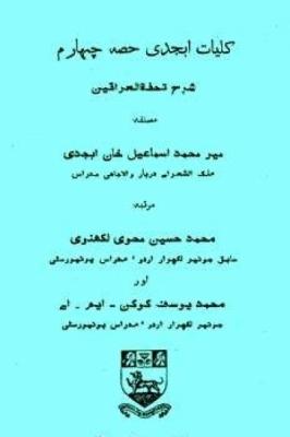 شرح تحفة العراقين ( کليات ابجدي حصه چهارم )