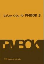 به زبان ساده PMBOK5