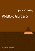 PMBOK Guide 5 راهنماي جامع
