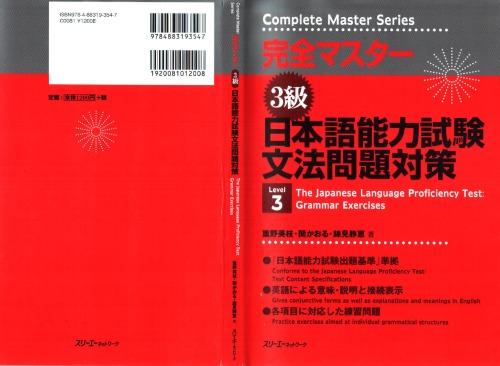 Japanese Language Proficiency Test: Grammar Exercises Level 3 (Kanzen Masutaa)