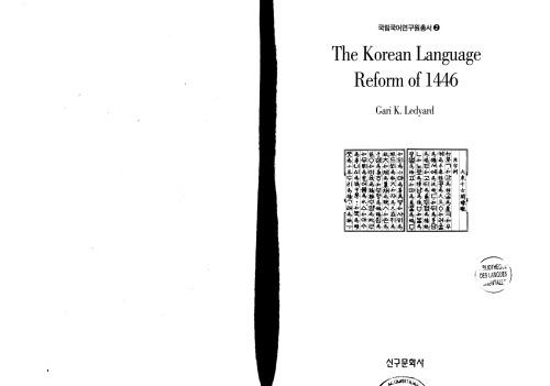 The Korean language reform of 1446
