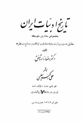 تاریخ ادبیات ایران؛ مخصوص مدارس متوسطه