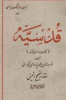 قدسیه : کلمات بهاء الدین نقشبند