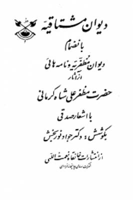 دیوان مشتاقیه به انضمام دیوان مظفریه و نامههایی از آثار منثور مظفرعلیشاه کرمانی با اشعار صدقی