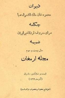 دیوان محمودخان ملک الشعراء صبا