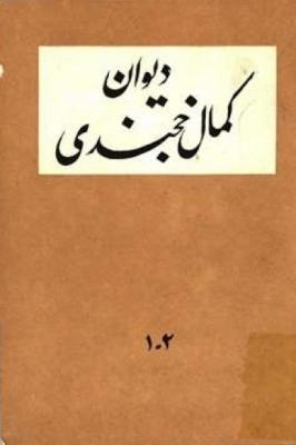 دیوان کمال الدین مسعود خجندی