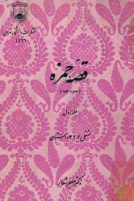 قصه حمزه ( حمزه نامه ) جلد اول