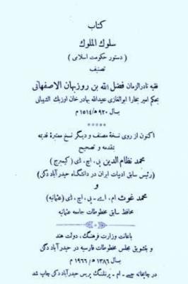 سلوک الملوک ( دستور حکومت اسلامی )