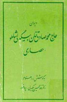 دیوان محمدصادق خان بیگدلی شاملو (حصاری)
