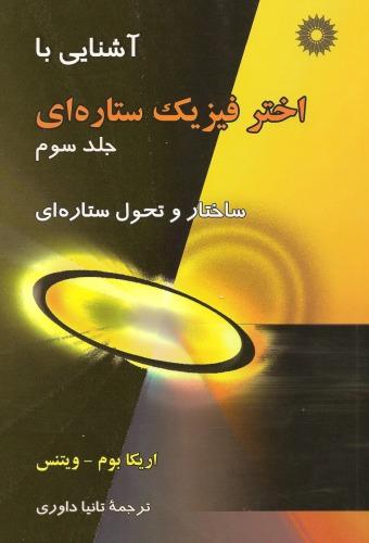 آشنایی با اخترفیزیک ستاره ای (جلد 3 )