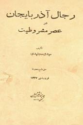 رجال آذربایجان در عصر مشروطیت