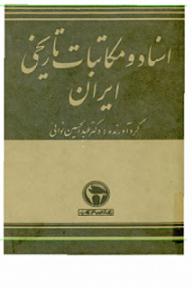 اسناد و مکاتبات تاریخی ایران