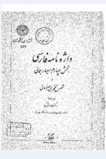 واژهنامه فارسی: بخش چهارم معیار جمالی