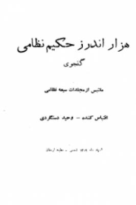 هزار اندرز حکیم نظامی؛ مقتبس از مجلدات سبعه نظامی