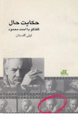 حکایت حال؛ گفتگو با احمد محمود