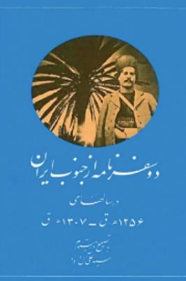 دو سفرنامه از جنوب ایران در سالهای 1256 هـ.ق ـ 1307 هـ.ق؛ نوشته یکی از مأمورین رسمی زمان محمد شاه