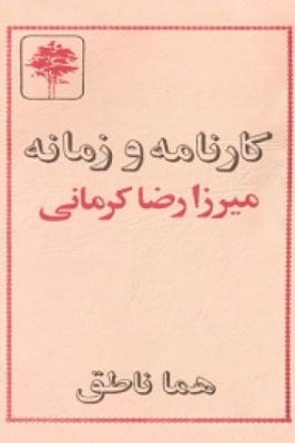 کارنامه و زمانه میرزا رضا کرمانی