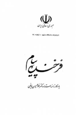 فرخنده پیام؛ یادگارنامه غلامحسین یوسفی