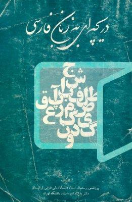 دریچه ای به زبان فارسی