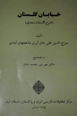 خیابان گلستان؛ شرح گلستان سعدی