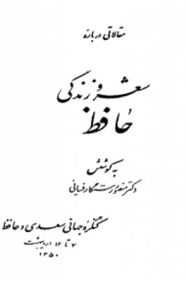 مقالاتی درباره شعر و زندگی حافظ