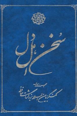 سخن اهل دل؛ مجموعه مقالات به مناسبت بزرگداشت ششصدمین سال تولد حافظ