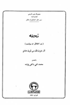 تحفه (در اخلاق و سیاست) از متون فارسی قرن هشتم