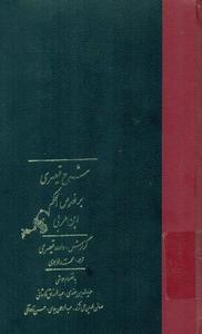 شرح قیصری بر فصوص الحکم ابن عربی