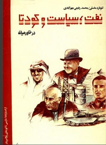 نفت، سیاست و کودتا در خاورمیانه - 3 جلد