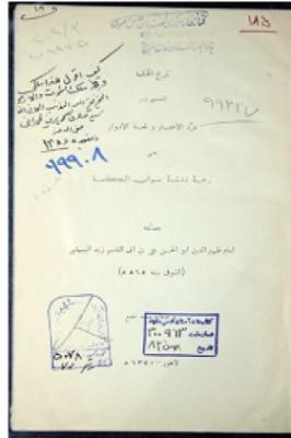 تاریخ الحکما المسمی به درة الاخبار و لمعة الانوار یعنی ترجمه تتمه صوان الحکمة