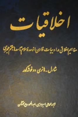 اخلاقیات؛ مفاهیم اخلاقی در ادبیات فارسی از سده