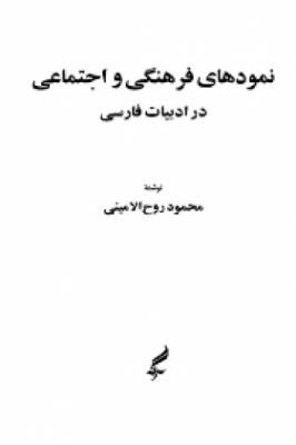 نمودهای فرهنگی و اجتماعی در ادبیات فارسی