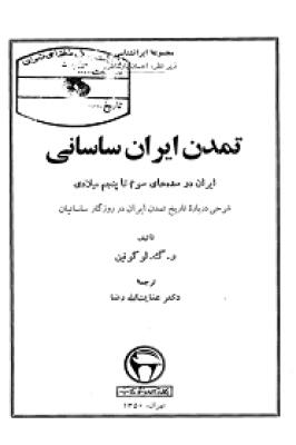 تمدن ایران ساسانی؛ ایران در سدههای سوم تا پنجم میلادی (شرحی دربارۀ تاریخ تمدن ایران در روزگار ساسانیان)